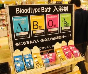 bloodtype-bath
